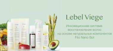 Эссенция Lebel IAU Mother Essence в подарок ...